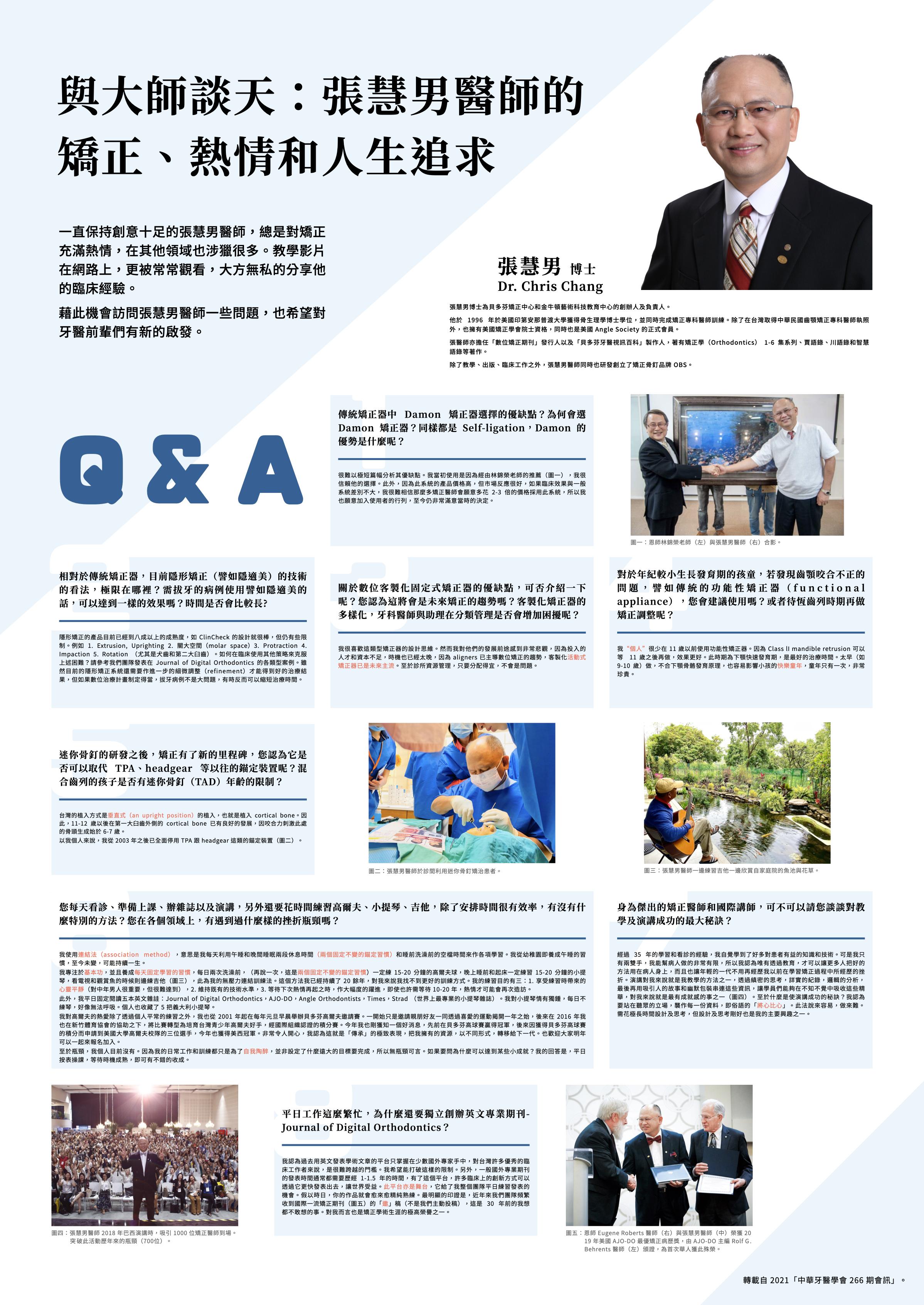 中華牙醫學會266期會訊