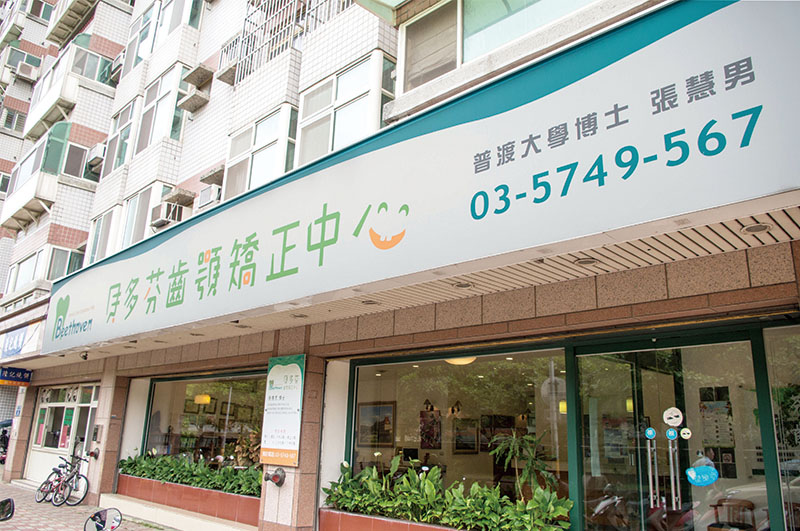 貝多芬齒顎矯正中心 Beethoven Orthodontic Center