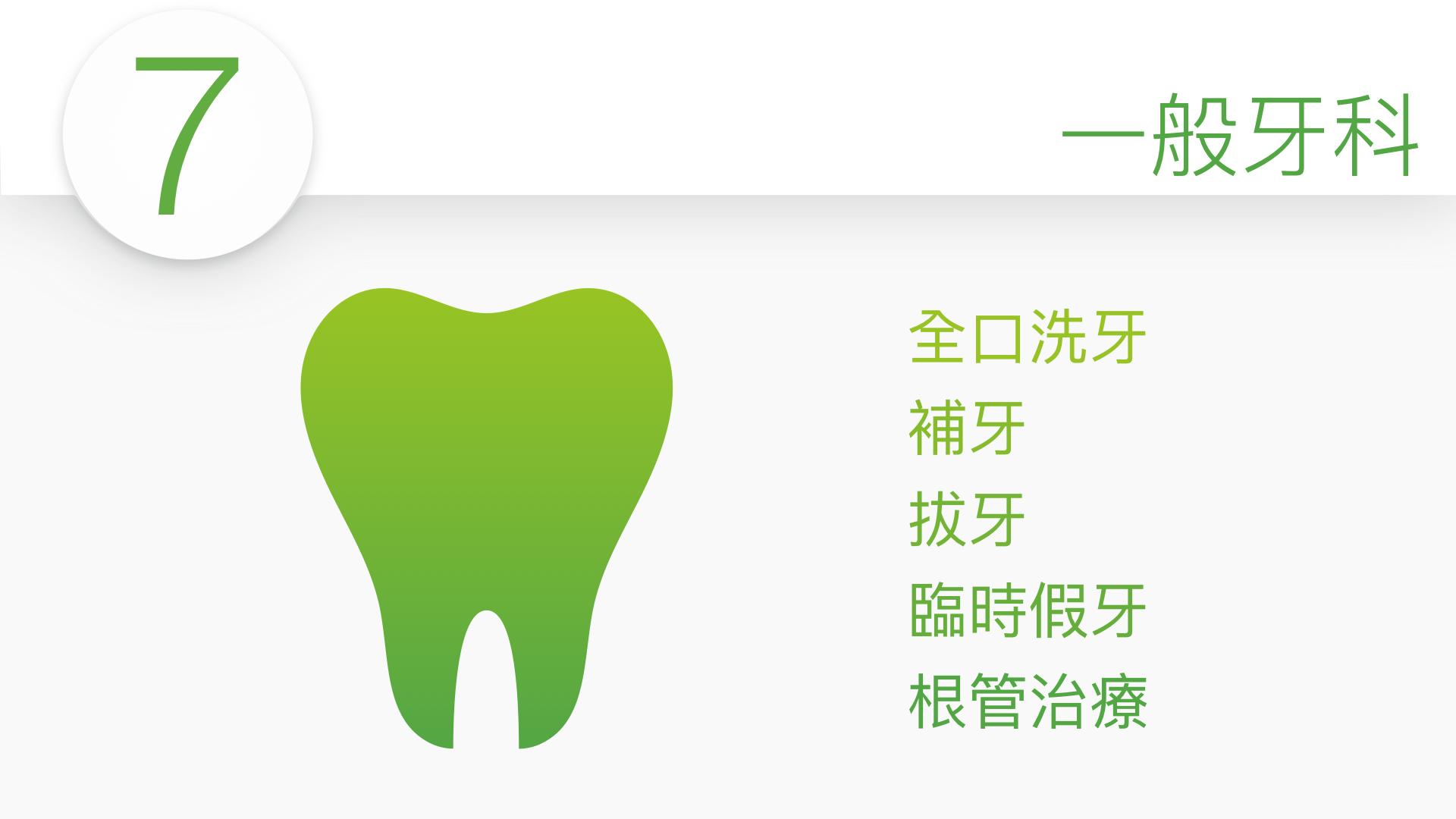 貝多芬一般牙科