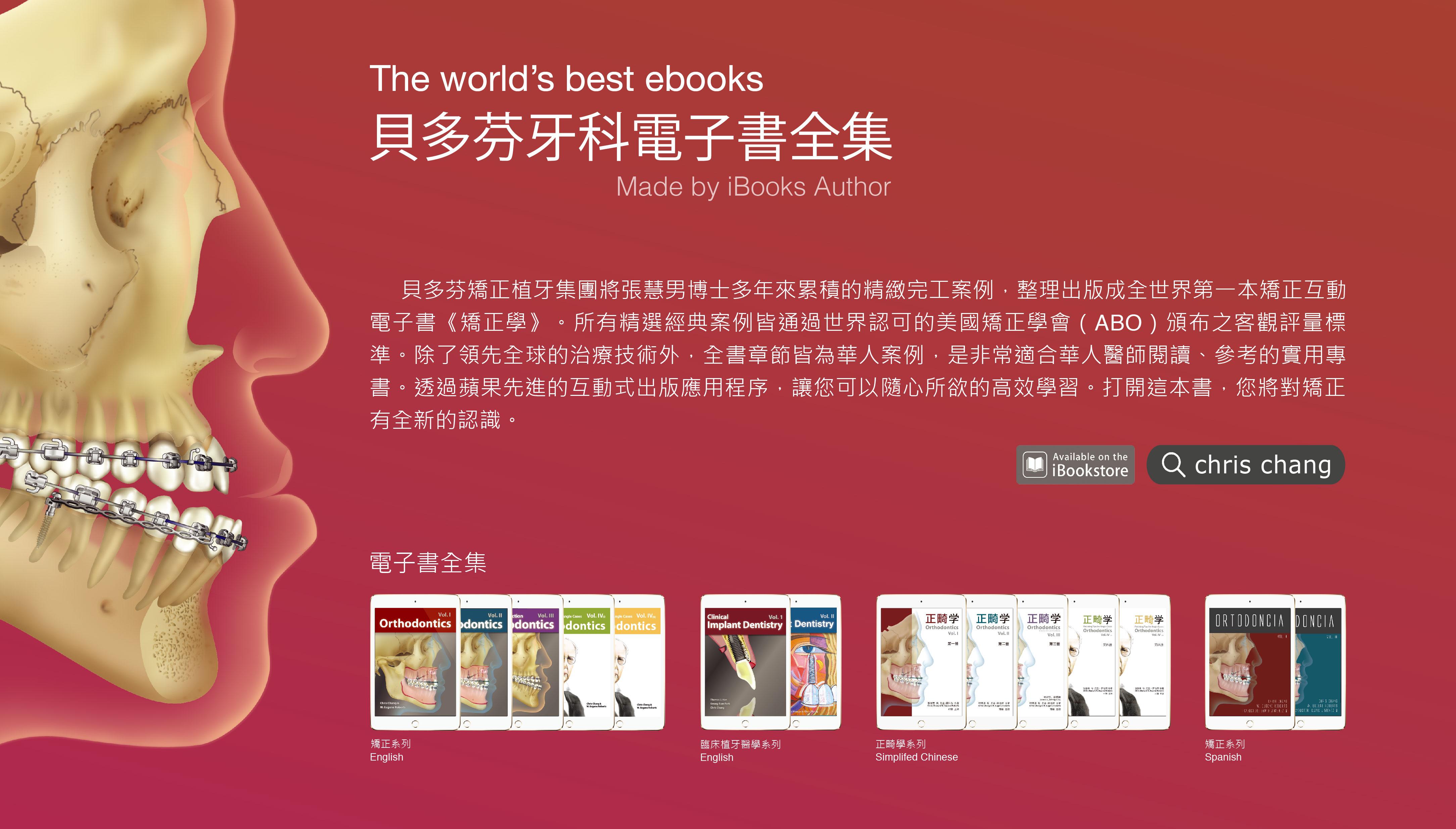 貝多芬牙科電子書全集 ebooks