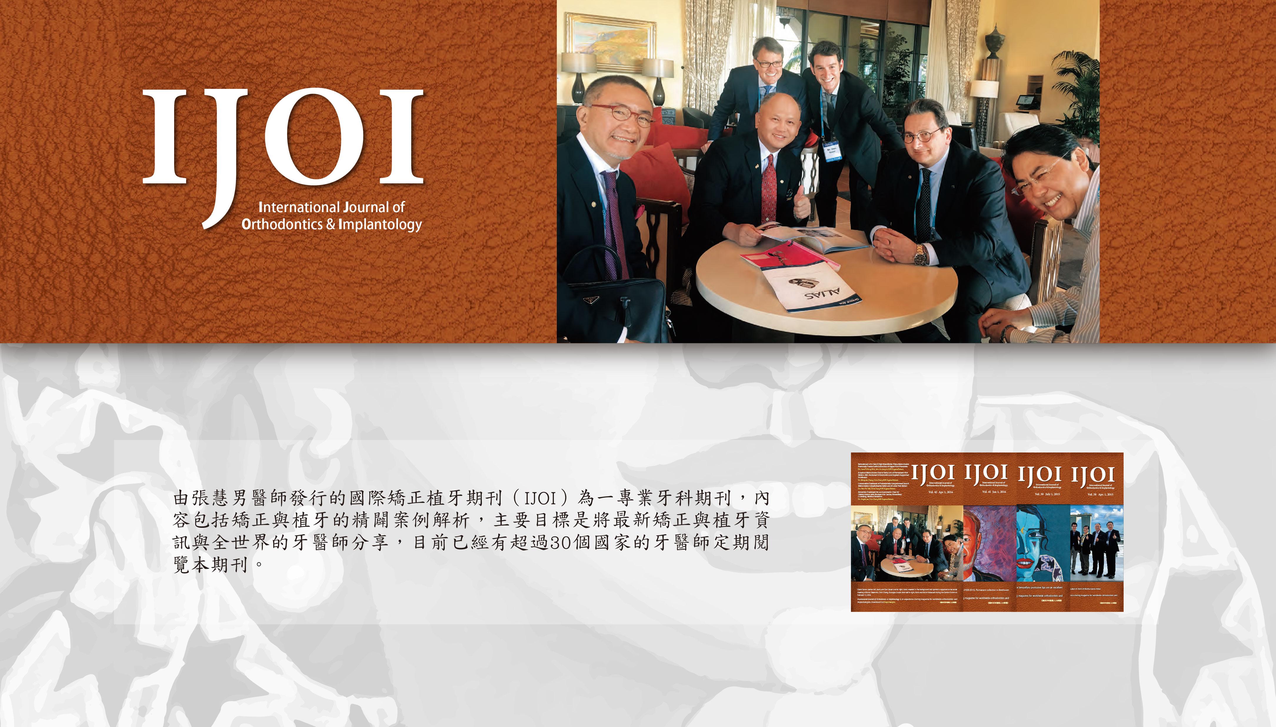 國際矯正植牙期刊 IJOI