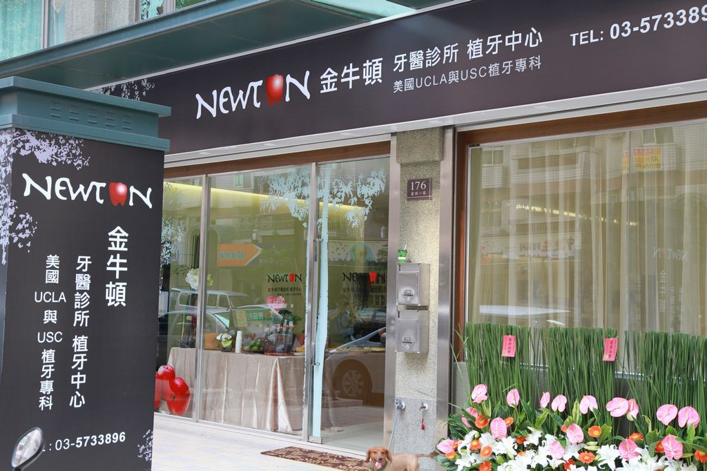 金牛頓植牙中心 Newton's Implant Center